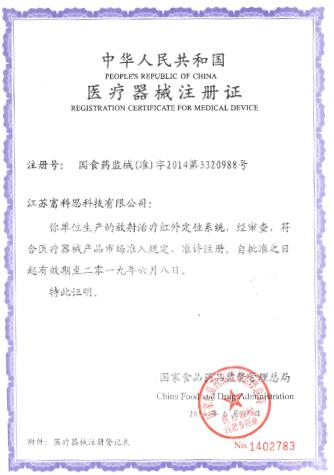 OPS系统医疗器械注册证