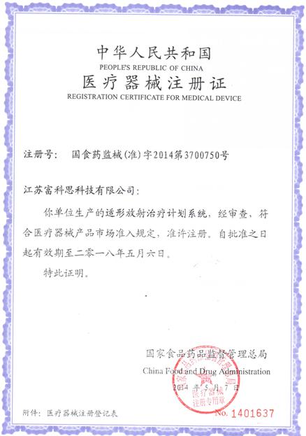 TPS系统医疗器械注册证